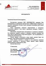 Благодарность бизнес-тренеру Евгению Колотилову от компании Экспомастер