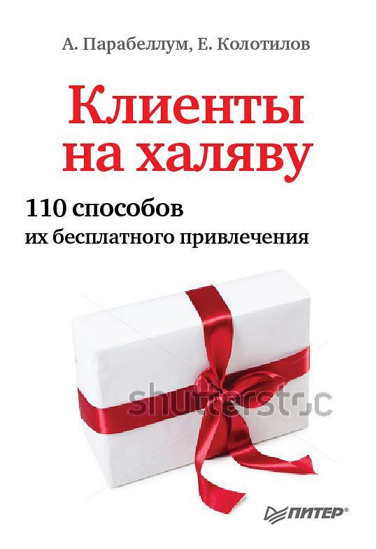 "Бизнес-тренер Евгений Колотилов ""Клиенты на халяву"""