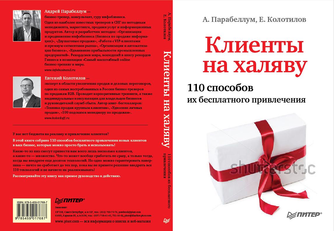 Книгу Как Провести Тренинг Продаж Пошаговое Руководство