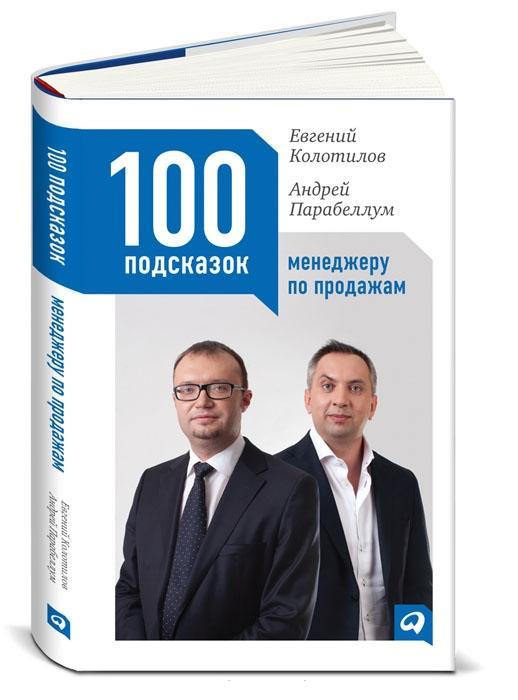 """Бизнес-тренер Евгений Колотилов: """"Сто подсказок менеджеру по продажам"""""""