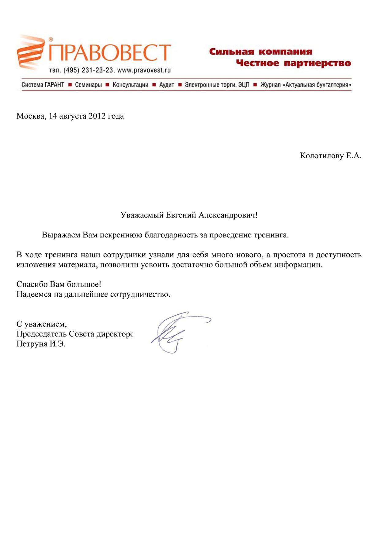 Бизнес тренер Евгений Колотилов, тренинги по продажам