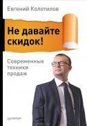 """Евгений Колотилов. Книга """"Не давайте скидок"""""""