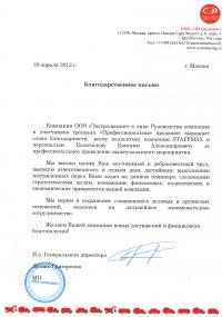 Евгений Колотилов - отзыв на тренинг