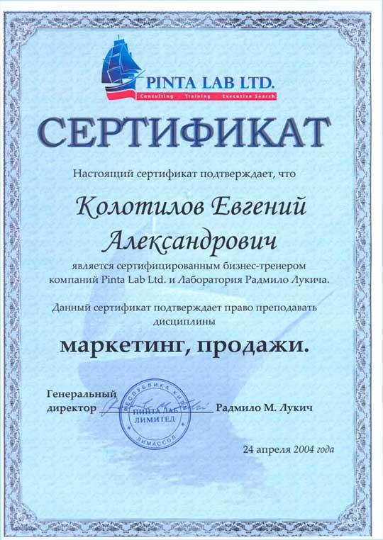 Бизнес тренер по продажам Евгений Колотилов Корпоративные  Сертификат выданный Радмило Лукичем
