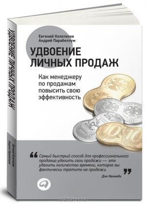 """Бизнес-тренер Евгений Колотилов """"Удвоение личных продаж"""""""